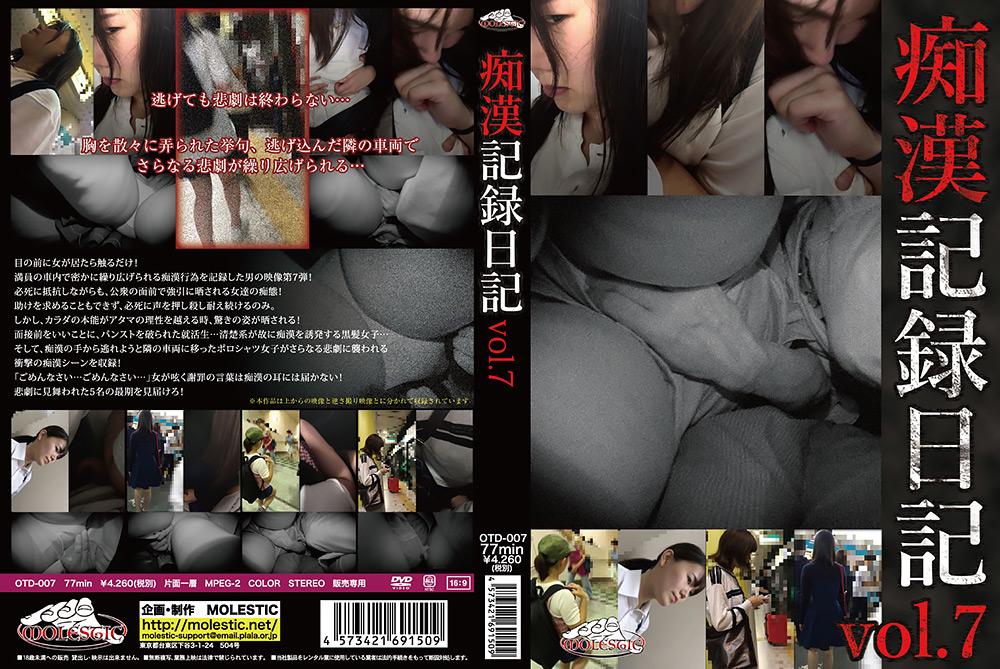 痴漢記録日記 vol.7