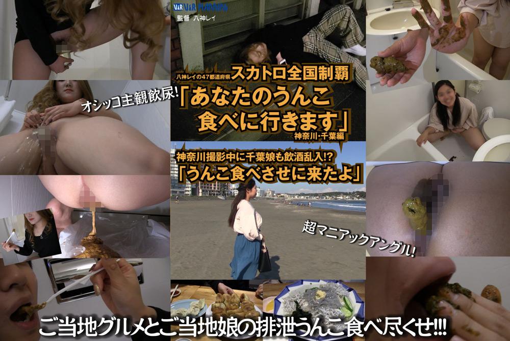 【独占配信】「あなたのうんこ食べに行きます」神奈川編